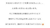 「無 添 加 ド ッ グ フ ー ド ♪」の画像(7枚目)