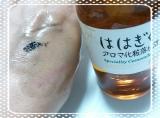 ははぎくアロマ 化粧落とし液☆株式会社石澤研究所の画像(6枚目)