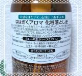 ははぎくアロマ 化粧落とし液☆株式会社石澤研究所の画像(2枚目)