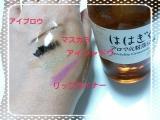 ははぎくアロマ 化粧落とし液☆株式会社石澤研究所の画像(5枚目)