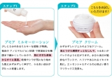 日本酒酵母×乳酸菌『プモアクリーム』の画像(4枚目)