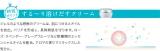 日本酒酵母×乳酸菌『プモアクリーム』の画像(7枚目)