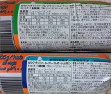 無添加キャットフード ブッチ  ジンジャー・トム の画像(70枚目)