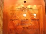 「パックも肌もぷるぷる!寒天でできたハイドロゲルのフェイスマスク。」の画像(2枚目)