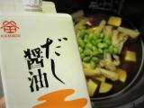 「簡単♡美味しい!鎌田だし醤油でさつまいもご飯♡」の画像(1枚目)