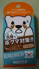 茶クマ対策できちゃう9月発売の洗顔石鹸♪その1の画像(2枚目)