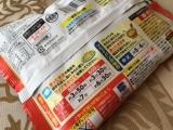 【アクリブランド秋の新商品】「豚めし」と「磯辺揚げ」2点セットの画像(3枚目)