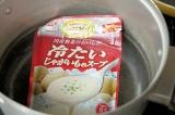 冷たいゼリー SSK シェフズリザーブ 冷たいコーンのスープ  冷たいじゃがいものスープ 災害食にも便利の画像(5枚目)