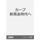 「   [広島カープ]祝☆セ・リーグ優勝!関連書籍、バカラ&オジャガデザインとのコラボ商品ご紹介します! 」の画像(10枚目)