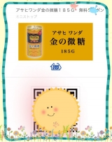 「   懸賞生活230日目!WONDA金の微糖当選! 」の画像(2枚目)