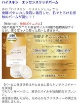 「【ハイスキン エッセンスリッチバーム】発酵ボタニカル モニター!」の画像(8枚目)