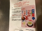 カンタン応募・熱中症対策にも『減塩梅こんぶ茶』の画像(1枚目)