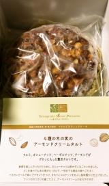 「マクロビスイーツ♪4種の木の実のアーモンドクリームタルト」の画像(4枚目)