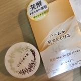 「【ハイスキン エッセンスリッチバーム】発酵ボタニカル モニター!」の画像(2枚目)