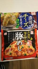 モニプラファンブログ マルハニチロさんの冷食のお試しの画像(1枚目)