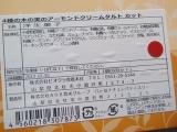 「☆マクロビオティックケーキ 4種の木の実のアーモンドタルト 食べてみましたぁ♪」の画像(2枚目)