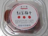 口コミ記事「母の味を思い出す梅干し海の精国産特栽・紅玉梅干200g」の画像