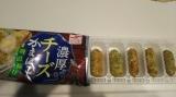 モニプラファンブログ マルハニチロさんの冷食のお試しの画像(3枚目)