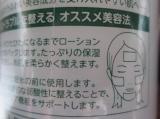 スキンコンディショナーローション☆の画像(3枚目)
