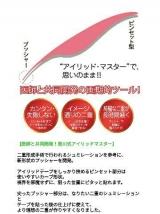 モニター☆クリオス・湘南美容アイリッドテープ の画像(7枚目)