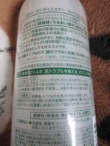 スキンコンディショナーローション☆の画像(2枚目)