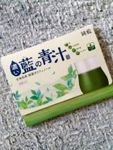 口コミ記事「濃い藍の青汁」の画像