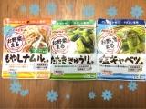 「お野菜たっぷり」の画像(1枚目)
