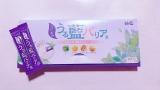 口コミ記事「うる藍バリア☆」の画像
