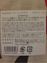 モニプラ【warew クリームアクア】の画像(4枚目)