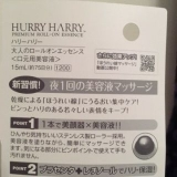 「だらだらblog|ほうれい線care(2518) by あや('∀`)  -華-|CROOZ blog」の画像(2枚目)