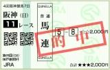 「神戸新聞杯(GⅡ)の結果」の画像(1枚目)