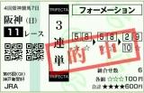 「神戸新聞杯(GⅡ)の結果」の画像(3枚目)