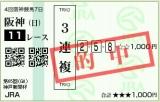「神戸新聞杯(GⅡ)の結果」の画像(2枚目)