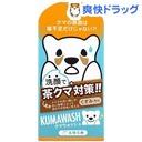 「洗顔で茶くま対策!クマウォッシュ洗顔石鹸長期検証①」の画像(7枚目)