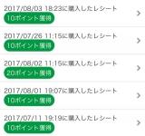 「《9月末まで!》新項目追加◎お小遣いを作るアプリ!レシート送信で簡単にゲットする方法」の画像(3枚目)