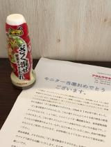 【☆当選12☆】ざく混ぜ野菜サラダのたれの画像(1枚目)