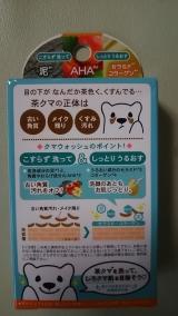 茶クマ対策できちゃう9月発売の洗顔石鹸♪その2の画像(2枚目)
