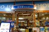 小笠原諸島、伊豆諸島に行きたくなるアンテナショップ@芝浦桟橋 - 会社帰りに食べ飲み歩きブログの画像(2枚目)