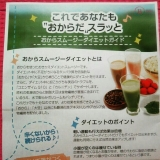 ≪モニター≫おからスムージーダイエットの画像(2枚目)