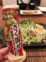 【モニター報告】ざく混ぜ野菜サラダのたれの画像(2枚目)