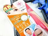 「湘南美容外科クリニック監修!整形級の二重を実現するふたえテープ」の画像(3枚目)