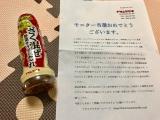 口コミ記事「ゴマの香りとニンニクの旨味がいいね!ざく混ぜ野菜サラダのたれ」の画像