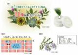 「   株式会社黒龍堂【ハイスキン エッセンスリッチバーム】 」の画像(3枚目)
