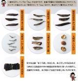 九州 北海道産の厳選7種!無添加だし『ホシサン☆だしパック 極みだし』の画像(2枚目)