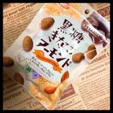 共立食品のナッツシリーズの画像(4枚目)