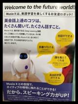 英語学習のお友達 Musio Xの画像(4枚目)
