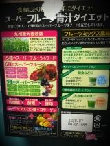 スーパーフルーツ青汁で2ヵ月ダイエットチャレンジ!の画像(2枚目)