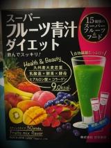 スーパーフルーツ青汁で2ヵ月ダイエットチャレンジ!の画像(1枚目)