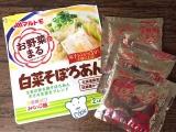 レンジでチン!の簡単レシピ@お野菜まる 白菜そぼろあんの画像(2枚目)