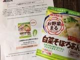 レンジでチン!の簡単レシピ@お野菜まる 白菜そぼろあんの画像(1枚目)